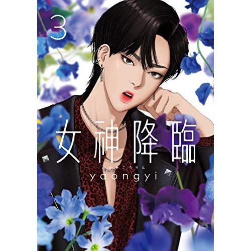 降臨 語 女神 韓国 韓国Web漫画「女神降臨(여신강림)」の作者ヤオンイ(야옹이)さんがオルチャンすぎ!ドラマ化はいつ?